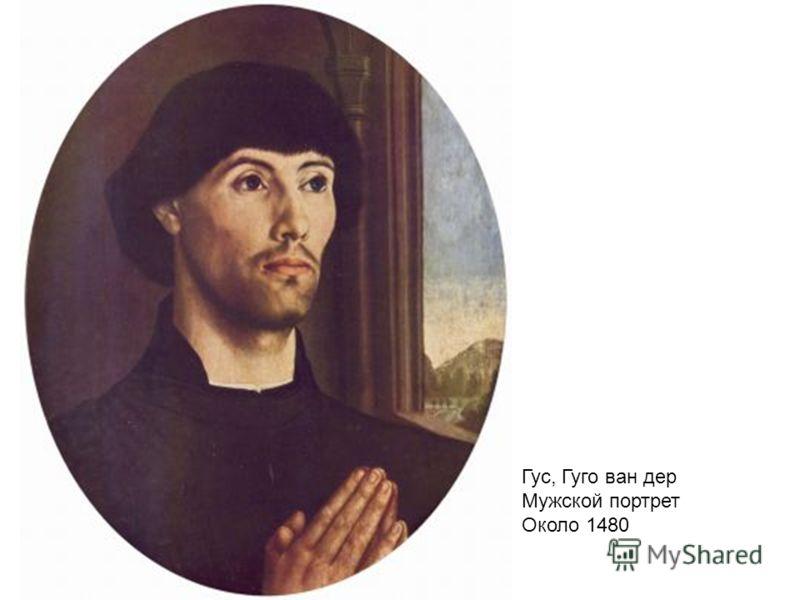 Гус, Гуго ван дер Мужской портрет Около 1480