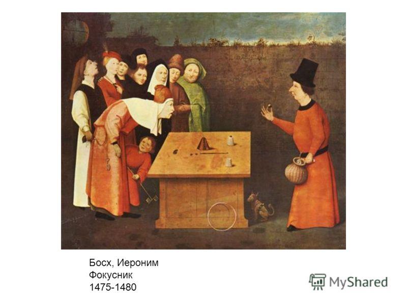 Босх, Иероним Фокусник 1475-1480