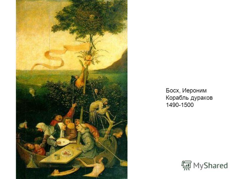 Босх, Иероним Корабль дураков 1490-1500