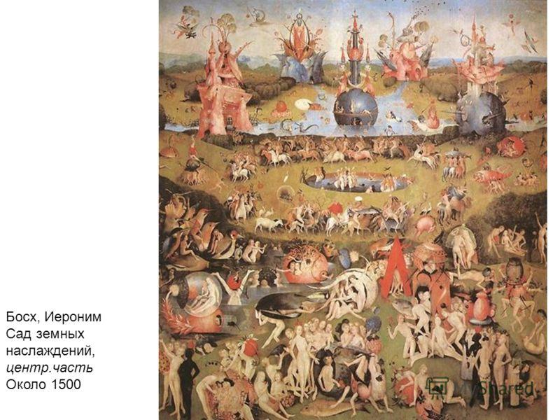 Босх, Иероним Сад земных наслаждений, центр.часть Около 1500