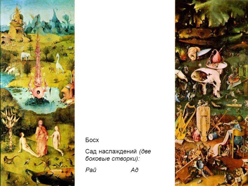 Босх Сад наслаждений (две боковые створки): Рай Ад