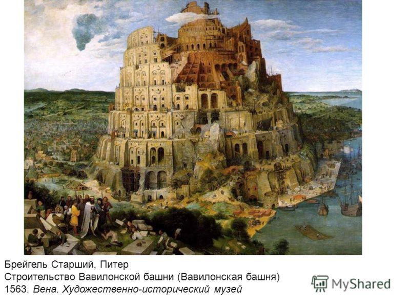 Брейгель Старший, Питер Строительство Вавилонской башни (Вавилонская башня) 1563. Вена. Художественно-исторический музей