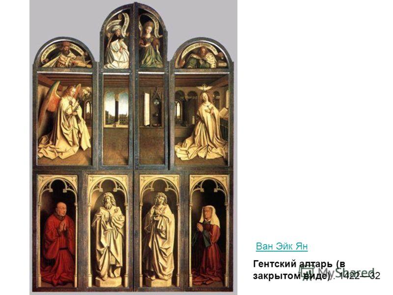 Ван Эйк Ян Гентский алтарь (в закрытом виде). 142232