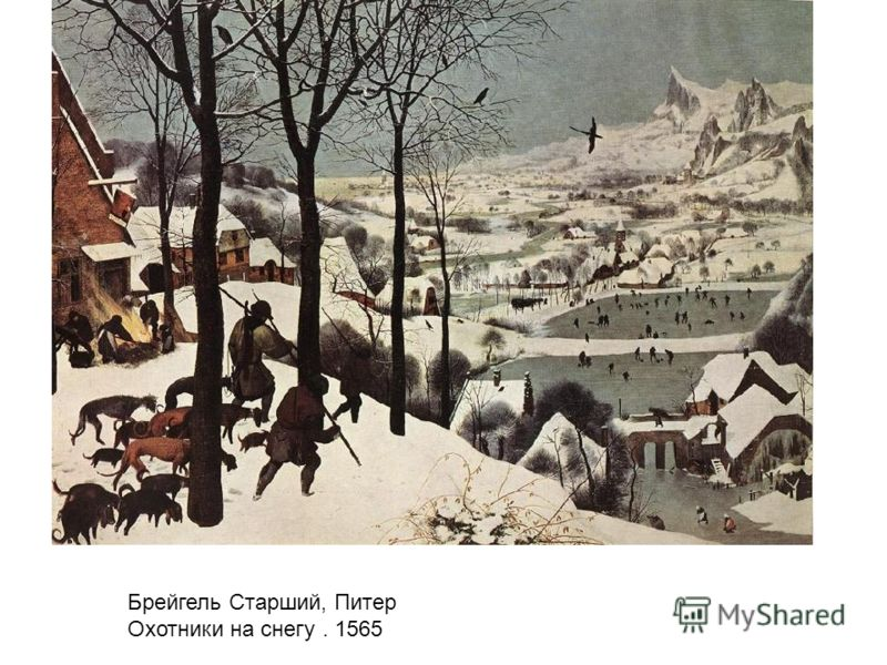 Брейгель Старший, Питер Охотники на снегу. 1565