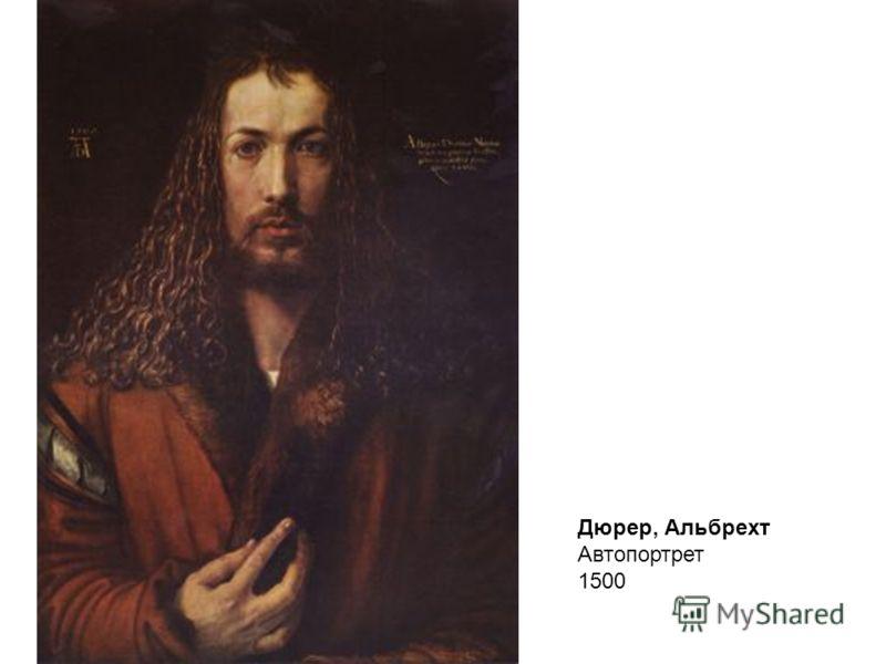 Дюрер, Альбрехт Автопортрет 1500
