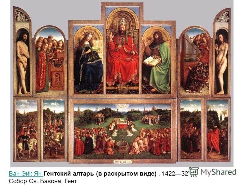 Ван Эйк Ян Ван Эйк Ян Гентский алтарь (в раскрытом виде). 142232 Собор Св. Бавона, Гент