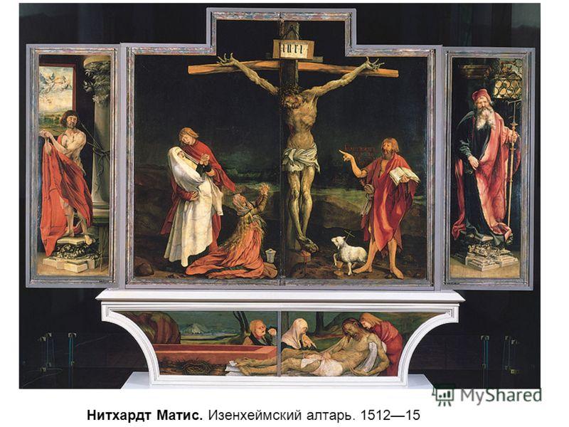 Нитхардт Матис. Изенхеймский алтарь. 151215