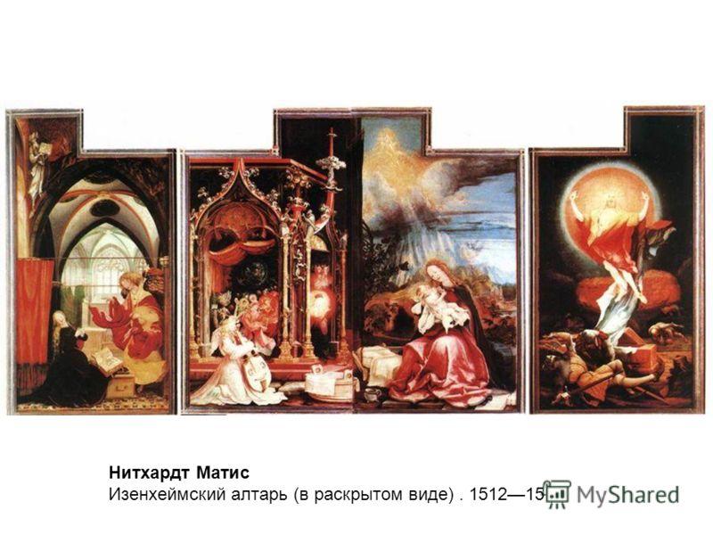 Нитхардт Матис Изенхеймский алтарь (в раскрытом виде). 151215