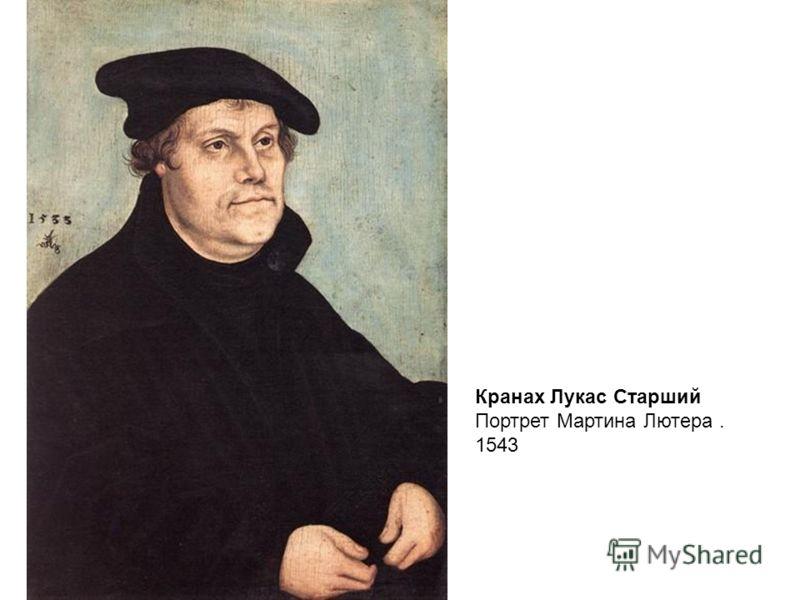 Кранах Лукас Старший Портрет Мартина Лютера. 1543