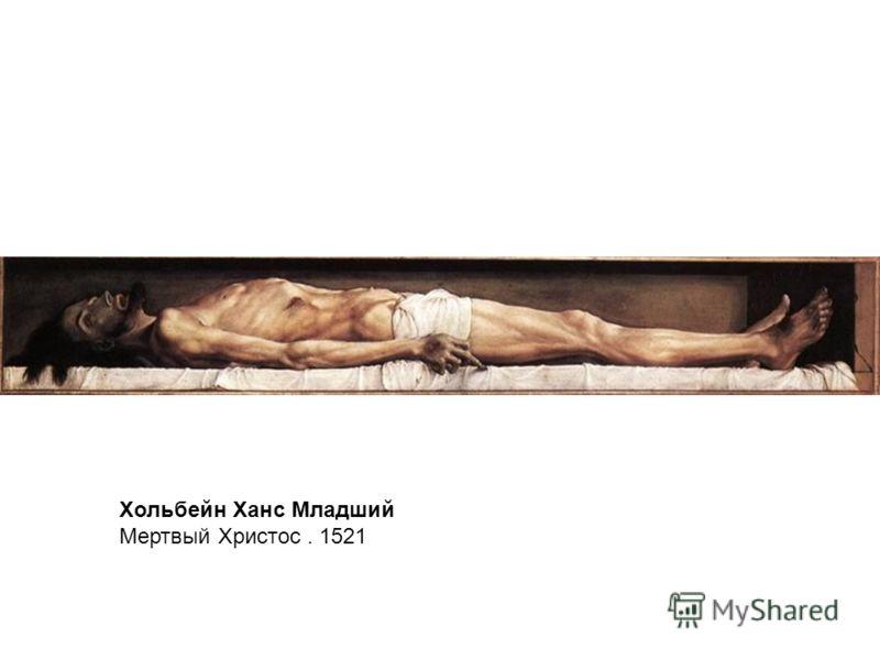 Хольбейн Ханс Младший Мертвый Христос. 1521
