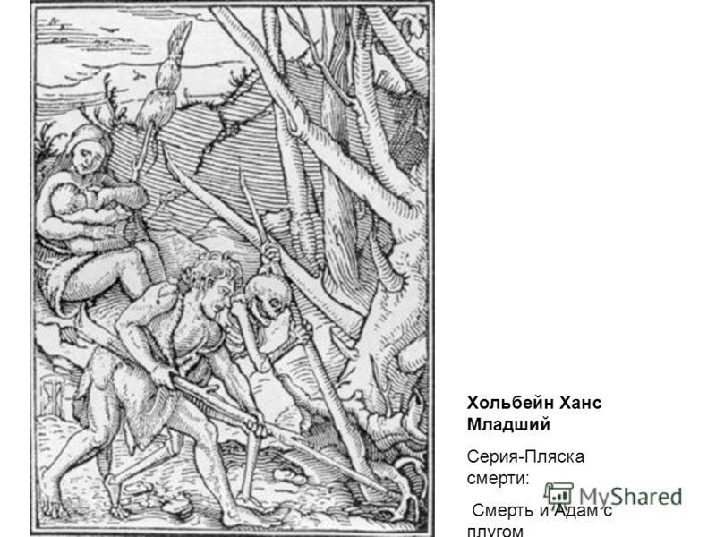 Хольбейн Ханс Младший Серия-Пляска смерти: Смерть и Адам с плугом