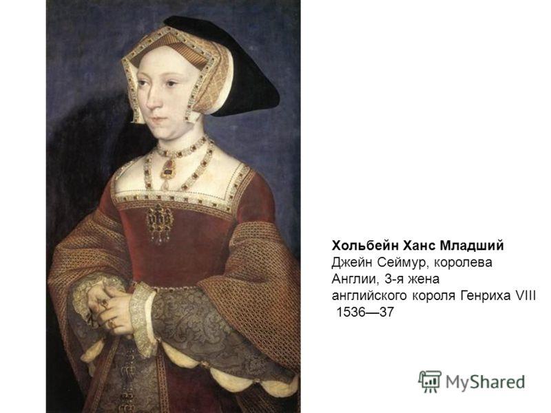Хольбейн Ханс Младший Джейн Сеймур, королева Англии, 3-я жена английского короля Генриха VIII 153637