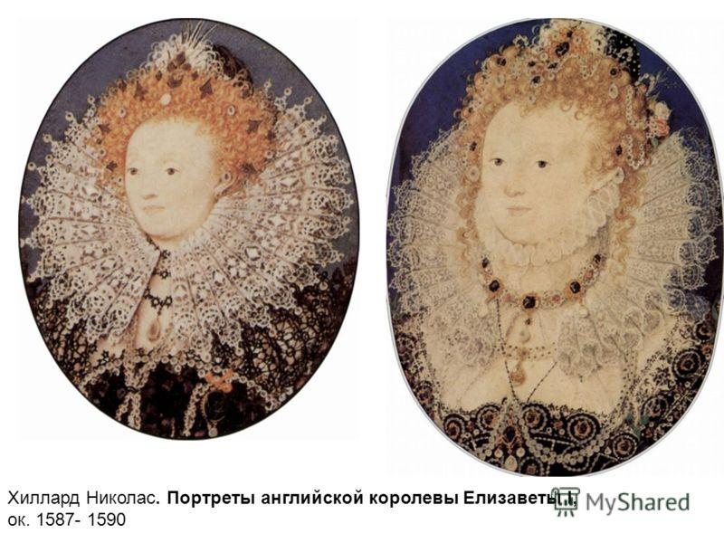 Хиллард Николас. Портреты английской королевы Елизаветы I, ок. 1587- 1590