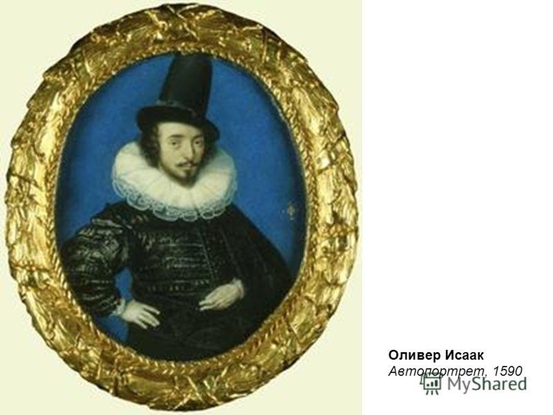 Оливер Исаак Автопортрет, 1590