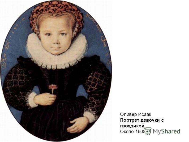 Оливер Исаак Портрет девочки с гвоздикой Около 1605