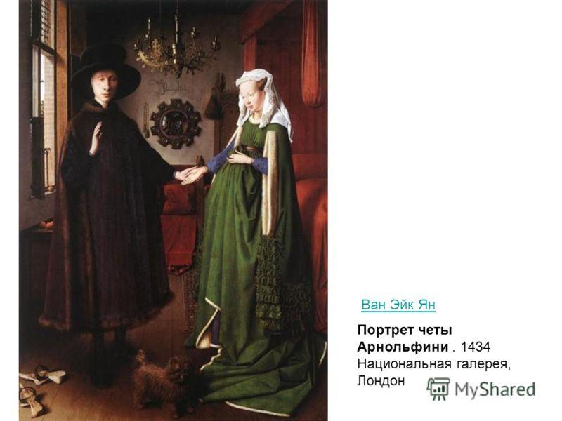 Ван Эйк Ян Портрет четы Арнольфини. 1434 Национальная галерея, Лондон