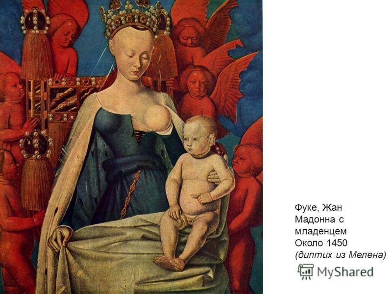 Фуке, Жан Мадонна с младенцем Около 1450 (диптих из Мелена)