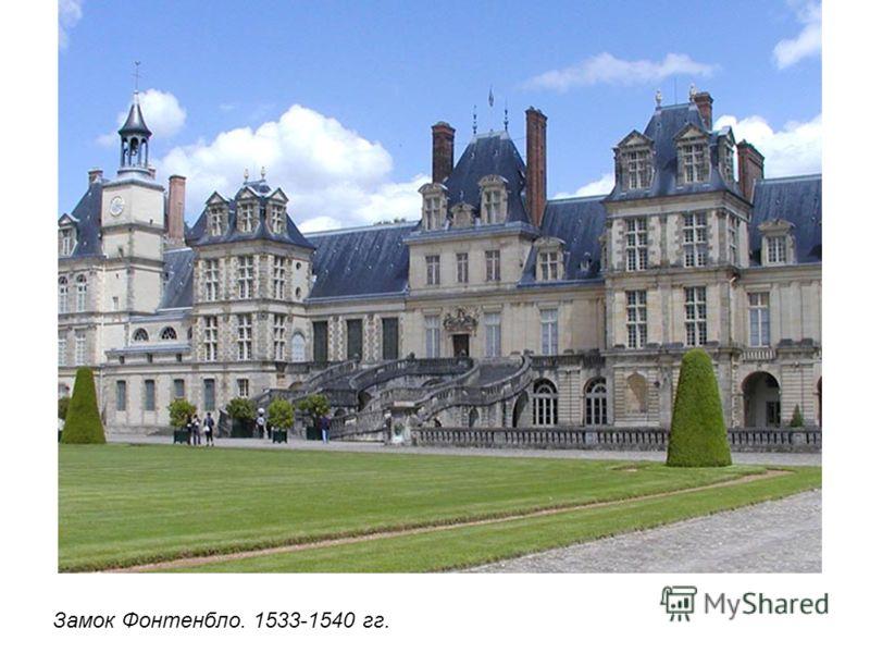 Замок Фонтенбло. 1533-1540 гг.