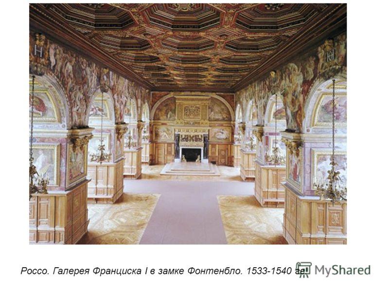 Россо. Галерея Франциска I в замке Фонтенбло. 1533-1540 гг.
