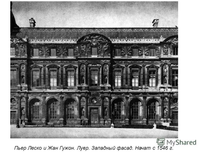 Пьер Леско и Жан Гужон. Лувр. Западный фасад. Начат с 1546 г.