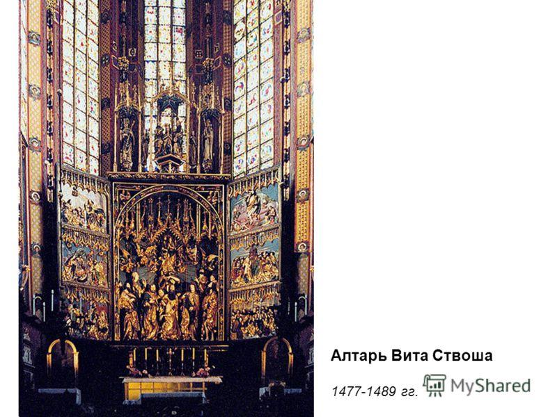 Алтарь Вита Ствоша 1477-1489 гг.
