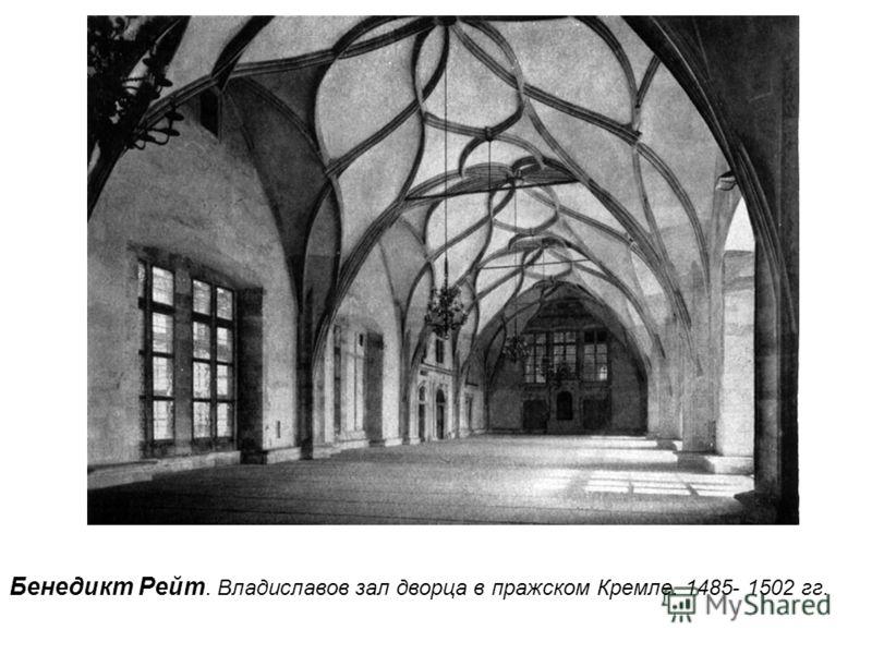 Бенедикт Рейт. Владиславов зал дворца в пражском Кремле. 1485- 1502 гг.
