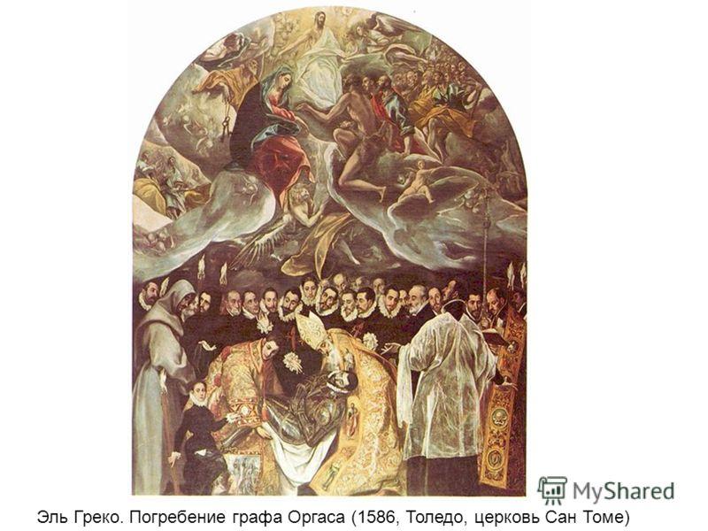 Эль Греко. Погребение графа Оргаса (1586, Толедо, церковь Сан Томе)