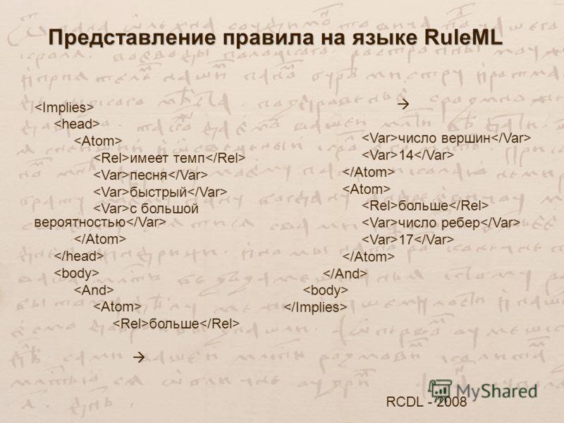Представление правила на языке RuleML RCDL - 2008 имеет темп песня быстрый с большой вероятностью больше число вершин 14 больше число ребер 17
