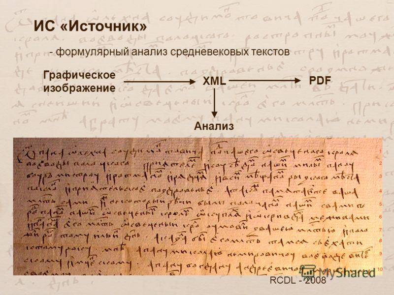 ИС «Источник» RCDL - 2008 - формулярный анализ средневековых текстов Графическое изображение XML PDF Анализ