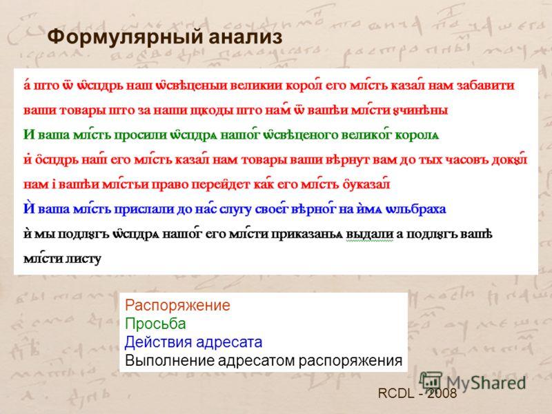 Формулярный анализ RCDL - 2008 Распоряжение Просьба Действия адресата Выполнение адресатом распоряжения