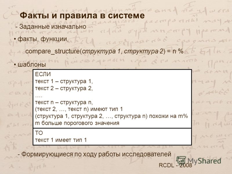 Факты и правила в системе RCDL - 2008 - Заданные изначально факты, функции, шаблоны compare_structure(структура 1, структура 2) = n % ЕСЛИ текст 1 – структура 1, текст 2 – структура 2, …. текст n – структура n, (текст 2, …, текст n) имеют тип 1 (стру