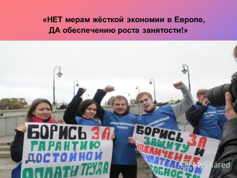 «НЕТ мерам жёсткой экономии в Европе, ДА обеспечению роста занятости!»