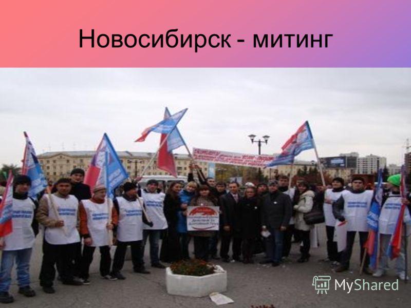 Новосибирск - митинг