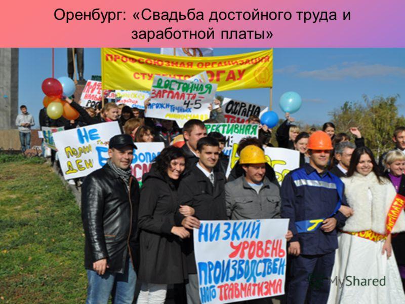 Оренбург: «Свадьба достойного труда и заработной платы»