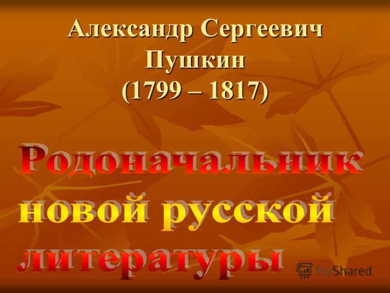 Александр Сергеевич Пушкин (1799 – 1817)
