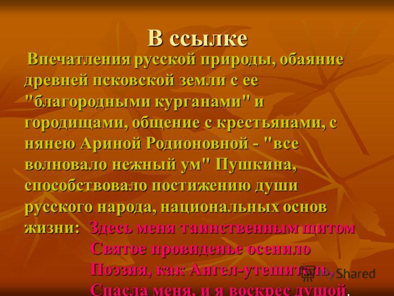 В ссылке Впечатления русской природы, обаяние древней псковской земли с ее