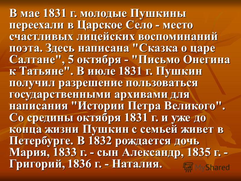 В мае 1831 г. молодые Пушкины переехали в Царское Село - место счастливых лицейских воспоминаний поэта. Здесь написана