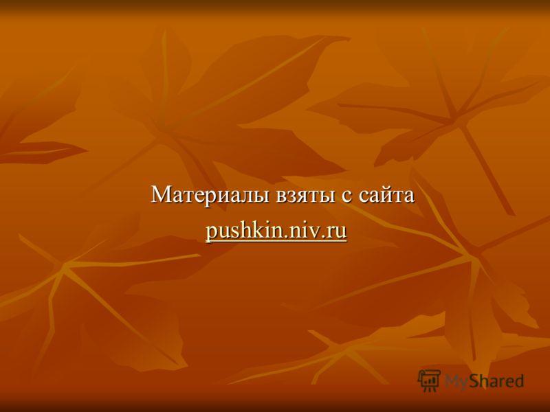 Материалы взяты с сайта pushkin.niv.ru pushkin.niv.rupushkin.niv.ru