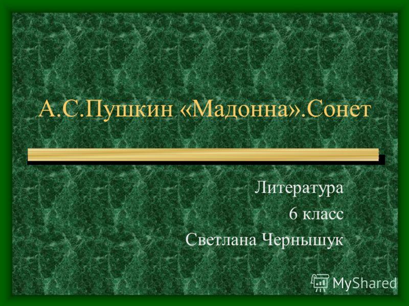 А.С.Пушкин «Мадонна».Сонет Литература 6 класс Светлана Чернышук