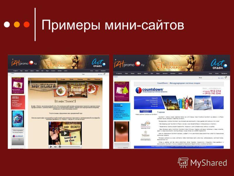 Примеры мини-сайтов