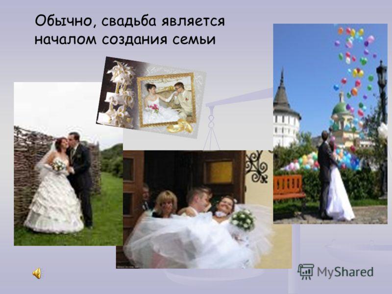 Обычно, свадьба является началом создания семьи
