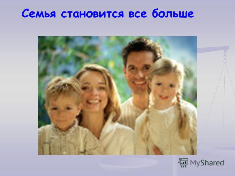 Семья становится все больше