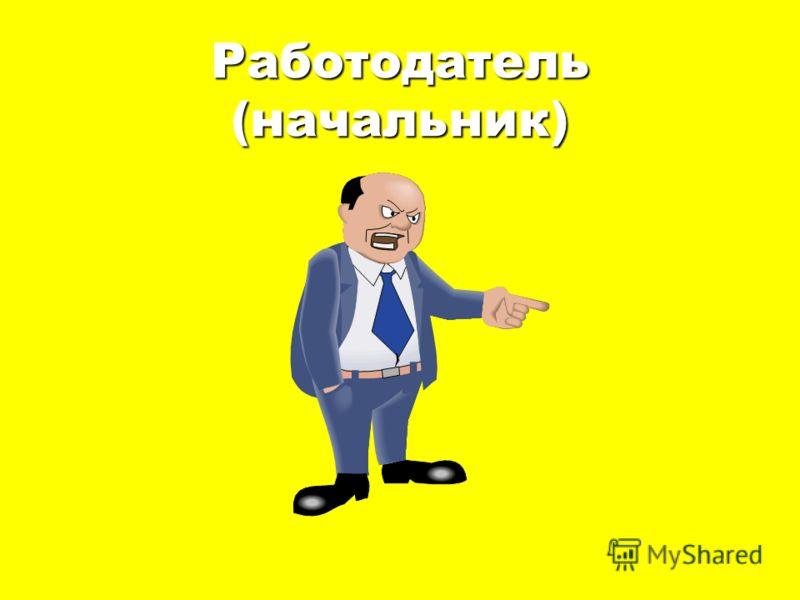 Работодатель (начальник)