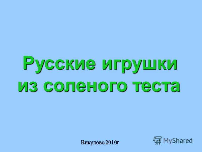 Русские игрушки из соленого теста Русские игрушки из соленого теста Викулово 2010 г