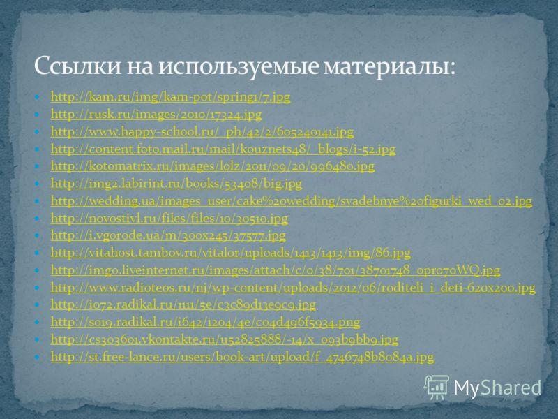 http://kam.ru/img/kam-pot/spring1/7.jpg http://rusk.ru/images/2010/17324.jpg http://www.happy-school.ru/_ph/42/2/605240141.jpg http://content.foto.mail.ru/mail/kouznets48/_blogs/i-52.jpg http://kotomatrix.ru/images/lolz/2011/09/20/996480.jpg http://i
