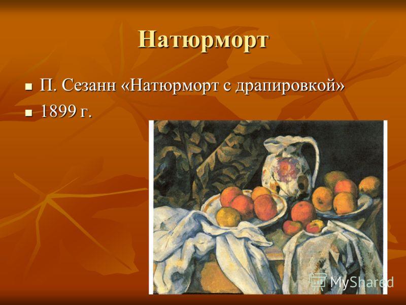 В мире прекрасного В разные времена художников вдохновляли прекрасные дары природы: овощи, фрукты, ягоды, и это можно увидеть на полотнах знаменитых мастеров: В разные времена художников вдохновляли прекрасные дары природы: овощи, фрукты, ягоды, и эт