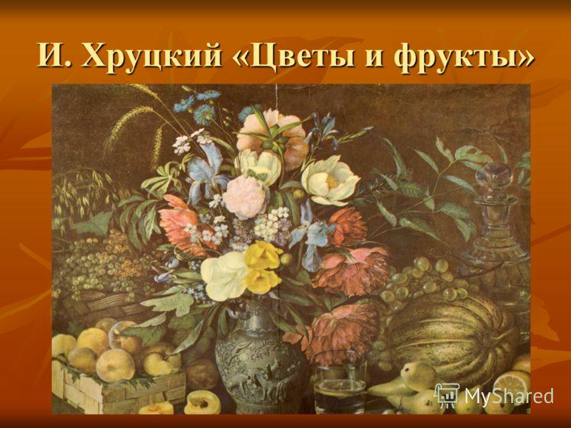 Натюрморт П. Сезанн «Натюрморт с драпировкой» П. Сезанн «Натюрморт с драпировкой» 1899 г. 1899 г.