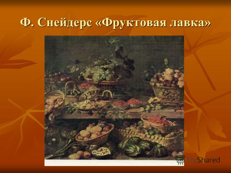 И. Хруцкий «Цветы и фрукты»