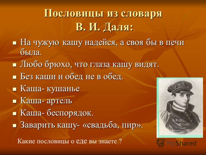 Словари Какие еще словари существуют в русском языке ?