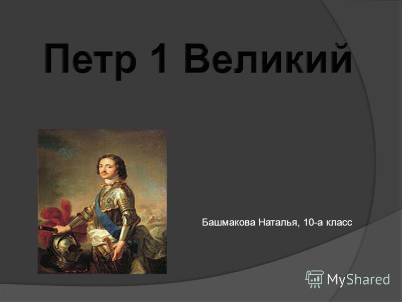 Башмакова Наталья, 10-а класс